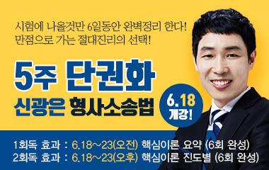 신광은 형소법 5주단권화  0618