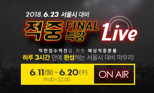 서울시대비 라이브특강