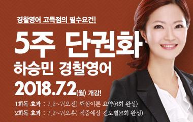 0702 하승민 경찰영어 5주단권화