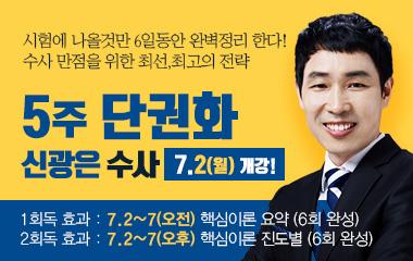 0702 신광은 수사 5주단권화