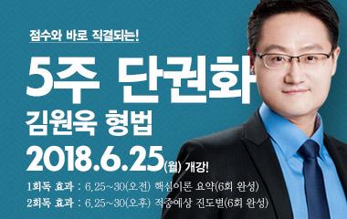 625월김원욱 형법 5주 단권화 개강