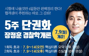 장정훈 경찰학 0709 5주단권화