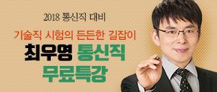 최우영 무료특강