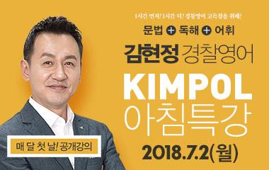 0702KIMPOL 아침특강 김현정 경찰영어