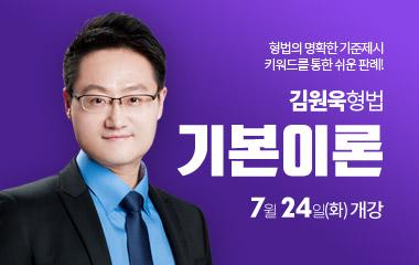 김원욱 7.24 기본이론