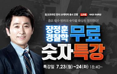 장정훈 경찰학개론 숫자특강