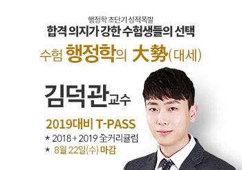 김덕관 T-PASS