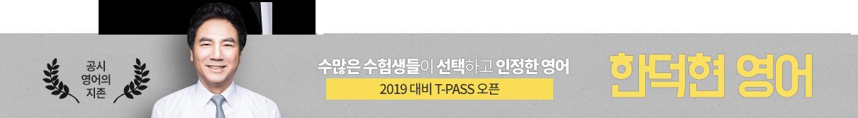 한덕현 T-PASS