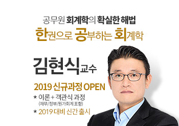김현식 회계학