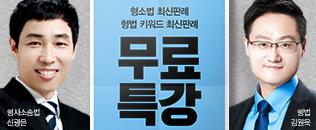 신광은, 김원욱 최신판례 무료특강