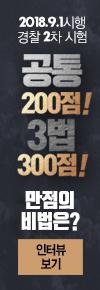 2018 경찰2차 필기합격수기