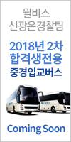 18년 2차 최합자 중경입교버스