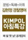 김현정 아침특강