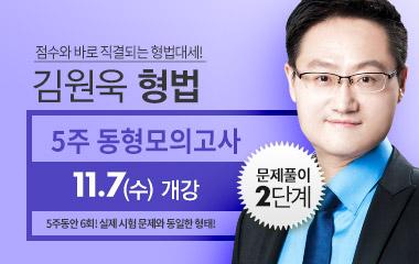 김원욱 형법 1107 5주동형 2단계