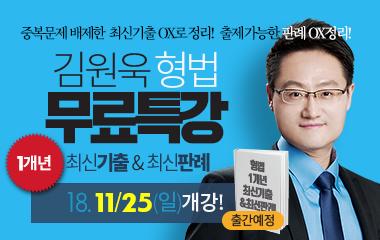 11/25(일) 10:00 김원욱 형법 1개년 최신기출 최신판례