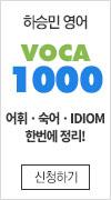 하승민 영어 voca 1000제