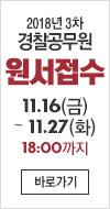 18년 3차 경찰공무원 채용 - 원서접수