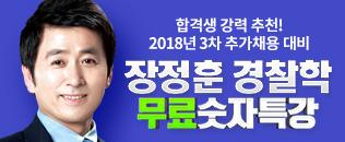 2018년 3차대비 장정훈 경찰학 무료숫자특강