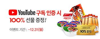 유튜브 구독 인증 이벤트 ~12.31