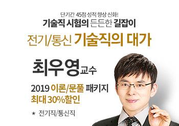 2019 최우영 통신/전기직 이론/문풀패키지 OPEN