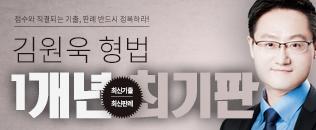 김원욱 최기판 무료특강