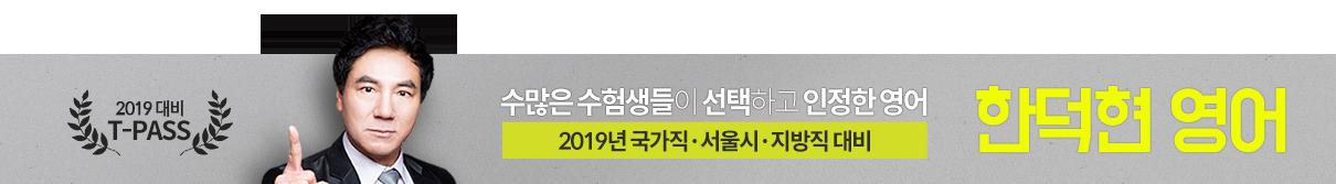 한덕현 T-PASS, 지방직/서울시 대비 과정 OPEN!