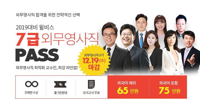 외무영사직PASS, 12.19(수) 마감!