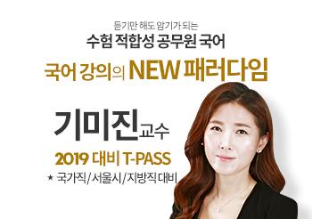 기미진 T-PASS, 지방직/서울시 대비 과정 오픈!