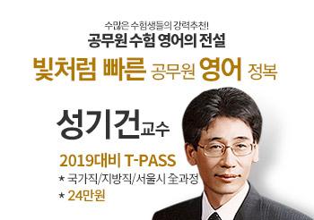 성기건 T-PASS, 지방직/서울시 대비 과정 오픈!
