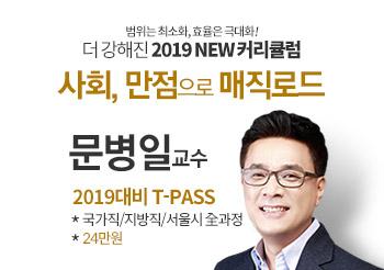사회 문병일 T-PASS, 지방직/서울시 대비 과정 오픈!
