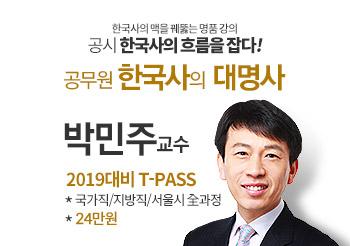 박민주 T-PASS, 지방직/서울시 대비 과정 오픈!