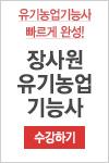 장사원 유기농업기능사