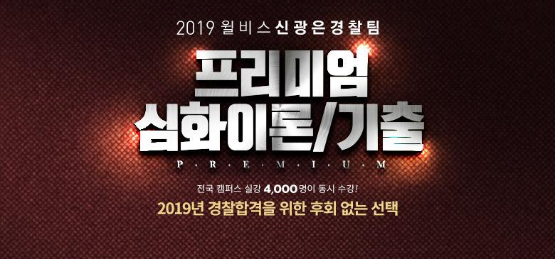 2019 대비 심화이론/기출