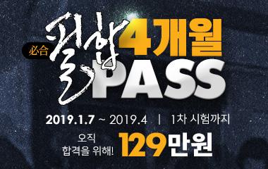 필합패스 4개월 0107