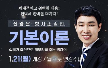 신광은 형소법 기본이론 0121