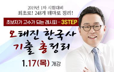 오태진 심화한국사 0117