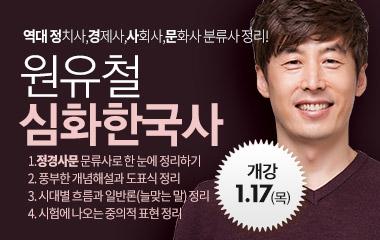 0117원유철 심화한국사 개강
