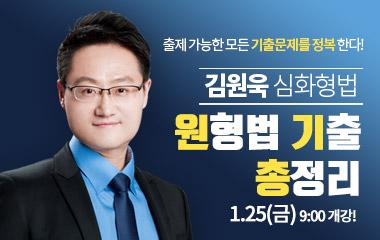 125금김원욱 심화 형법 원기총 개강