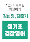 김현정,김준기 쌩기초 경찰영어