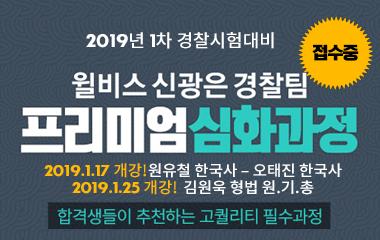 심화 개강  0107 신광은 형소법 부터