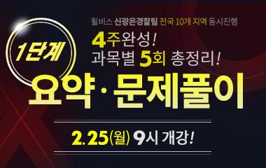 문풀1단계 0225 김원욱 형법