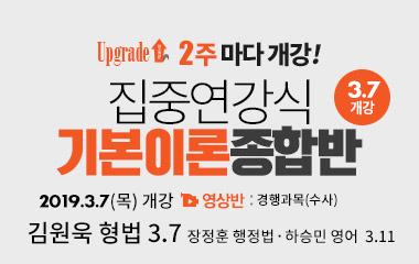기본이론종합반 0307 김원욱 형법