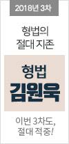 18년 3차 김원욱 형법 적중
