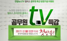 노량진 공무원 TV특강 - 정채영 교수편