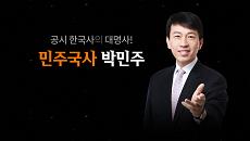 박민주 한국사 흐름 노트 특강
