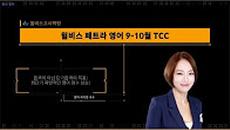 2018 곽지영 영어 기본/심화 이론 OT