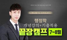 김덕관 강한행정학 끝장 CAMP