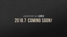 2019 소방 김종상 합격 설명회