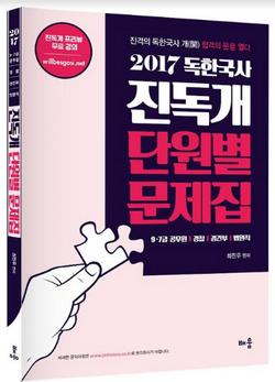 2017 독한국사 진독개 단원별 문제집
