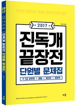 2017 독한국사 진독개 끝장전 단원별 문제집